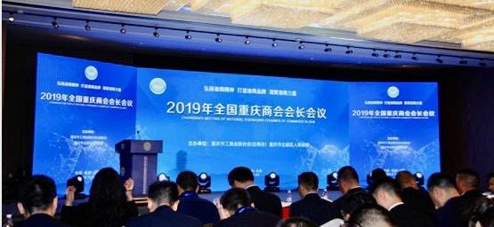 江苏省重庆商会会长陈重生参加2019年全国重庆商会会长会议