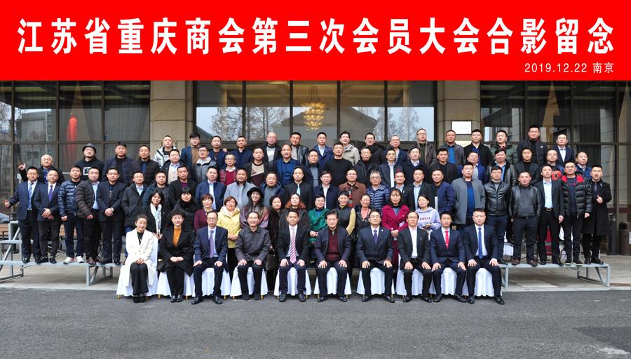 不忘初心 共谋发展|江苏省重庆商会召开第三次会员大会暨2019年年会