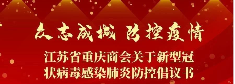 【江苏省重庆商会】倡议书
